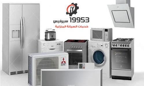 صيانة توشيبا العربي